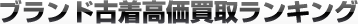 ブランド古着の高価買取ランキング